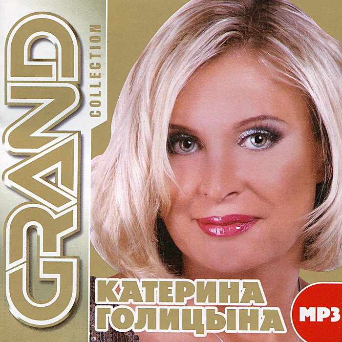 Grand Collection. Катерина Голицына (mp3)