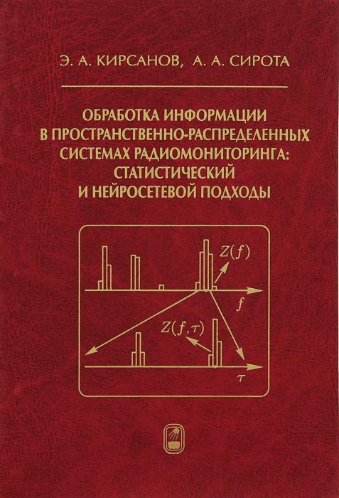 Э. А. Кирсанов, А. А. Сирота Обработка информации в пространственно-распределенных системах радиомониторинга. Статистический и нейросетевой подходы