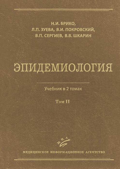 Эпидемиология. В 2 томах. Том 2
