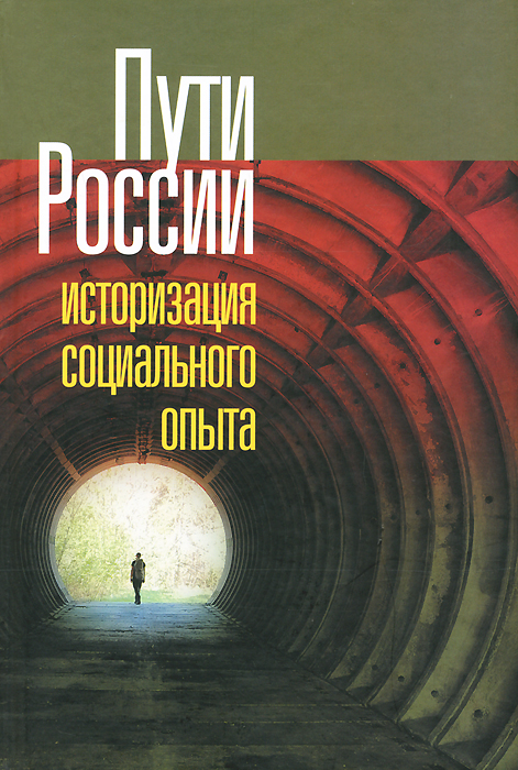 Пути России. Историзация социального опыта. Том 18