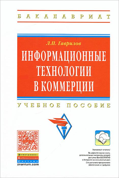 Л. П. Гаврилов Информационные технологии в коммерции