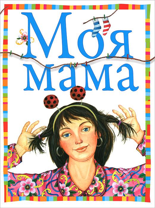 Моя мама ты моя мама