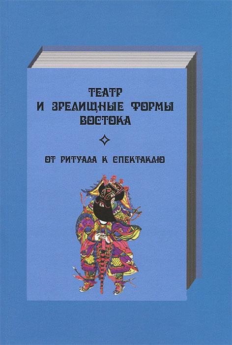 Zakazat.ru: Театр и зрелищные формы Востока. От ритуала к спектаклю. Выпуск 1