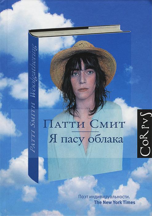 Патти Смит Я пасу облака бюстгальтер patti belladonna белый 80c ru
