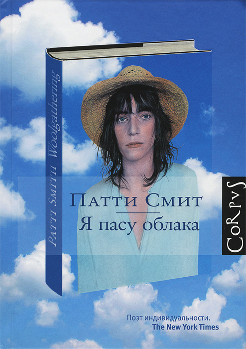 Патти Смит