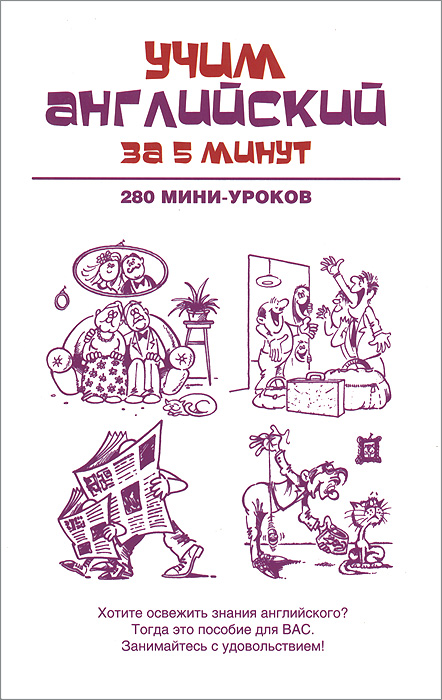 Учим английский за 5 минут. 280 мини-уроков английский за 42 дня