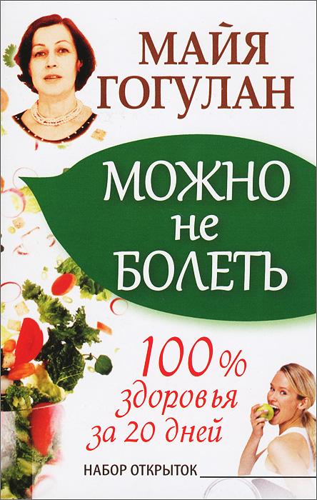Майя Гогулан Можно не болеть. 100% здоровья за 20 дней. Набор из 20 открыток кацудзо ниши золотые правила здоровья