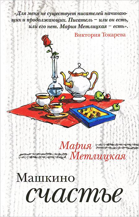 Мария Метлицкая Машкино счастье g walsh public enemies