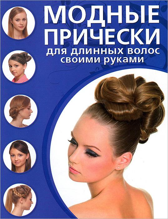Модные прически для длинных волос своими руками книги альпина паблишер как продать квартиру выгодно вложите минимум получите максимум хоум стейджинг