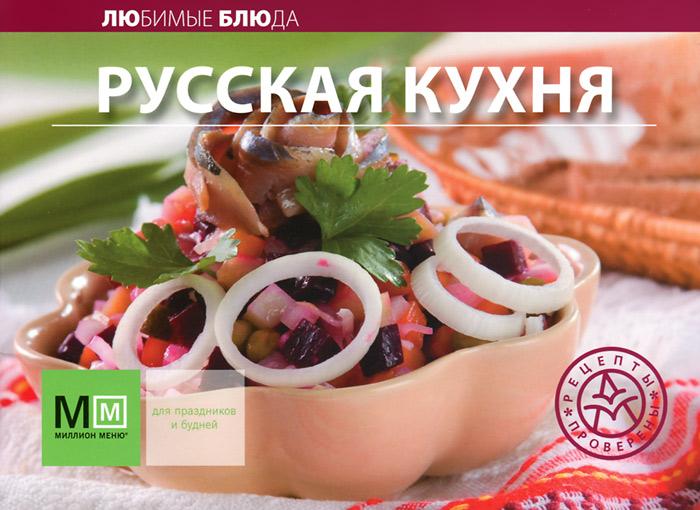 Русская кухня олег ольхов праздничные блюда на вашем столе
