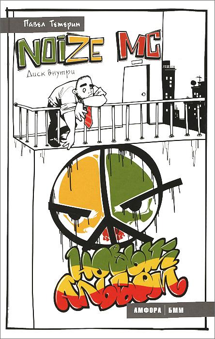 Павел Тетерин Noize MC. Новый альбом (+ CD) pavel yerokin mp002xw1a6ky