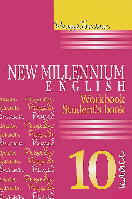 Английский язык. 10 класс. Решебник new millennium english 7 английский язык нового тысячелетия 7 класс обучающая компьютерная программа