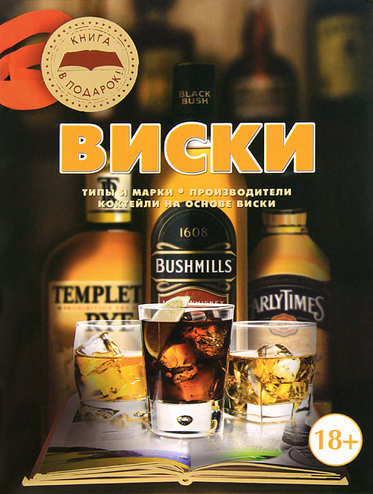О. И. Бортник Виски виски виски other brands 20 50ml