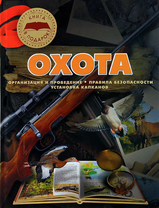 В. В. Ликсо, А. Н. Виноградов, В. Н. Шунков Охота н а зворыкин охота на лисиц