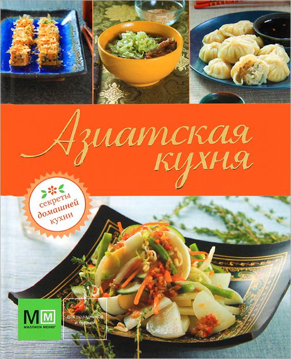 Азиатская кухня рошаль в м вкусная энциклопедия домашней кухни