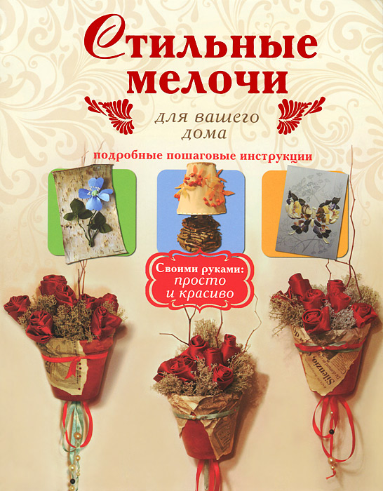 Л. В. Иванова Стильные мелочи для вашего дома