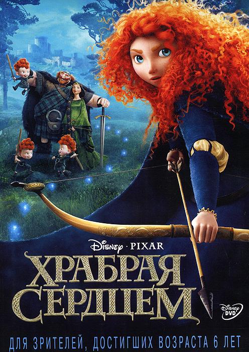 Храбрая сердцем Pixar Animation Studios