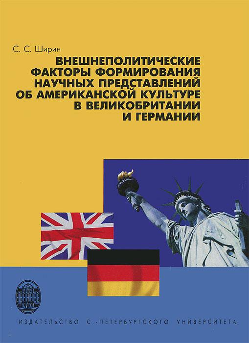 С. С. Ширин Внешнеполитические факторы формирования научных представлений об американской культуре в Великобритании и Германии