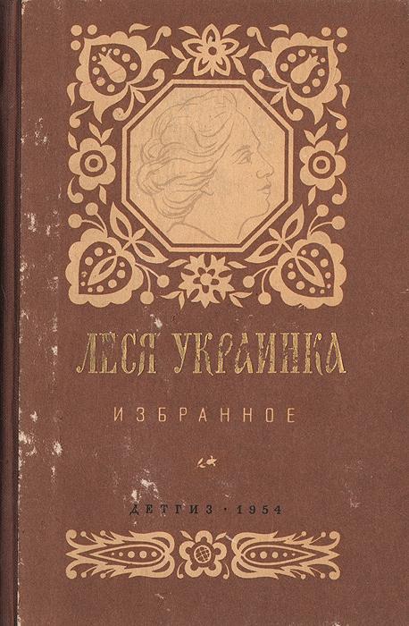 Леся Украинка. Избранное рождественский роберт иванович стихотворения