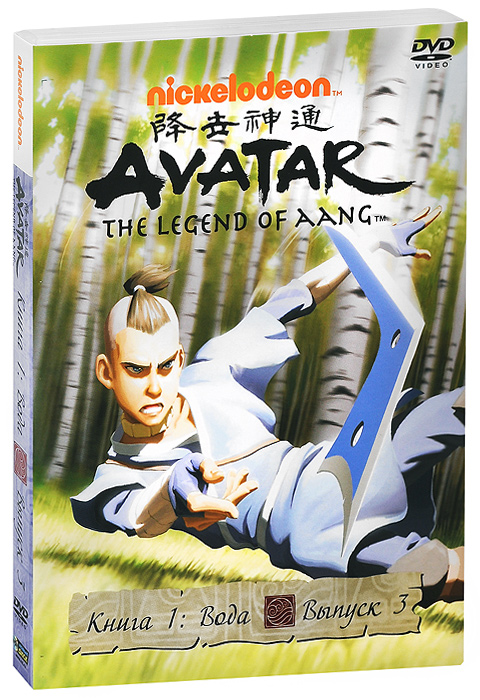 Аватар: Легенда об Аанге: Книга 1: Вода, Выпуск 3
