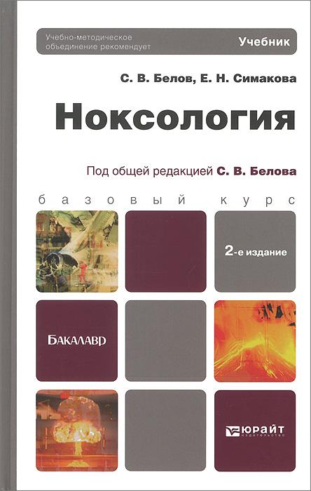 Ноксология. Учебник