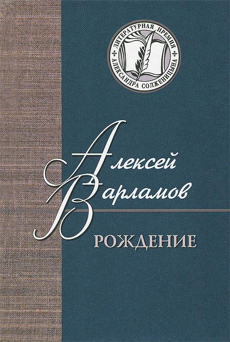 Алексей Варламов Рождение дом в деревне недорого липецкая область