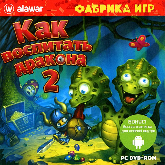 Zakazat.ru Фабрика игр. Как воспитать дракона 2