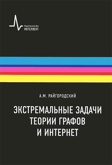 А. М. Райгородский Экстремальные задачи теории графов и интернет андрей райгородский модели случайных графов