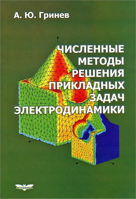 Численные методы решения прикладных задач электродинамики