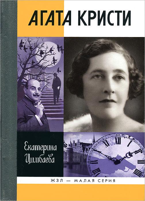 Екатерина Цимбаева Агата Кристи цимбаева екатерина николаевна крылов