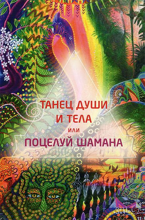 Наталья Измайлова Танец души и тела, или Поцелуй шамана цена