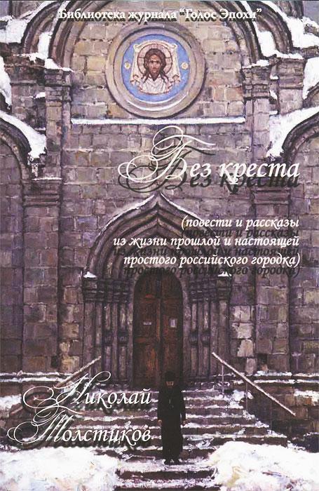 Николай Толстиков Без креста художественная литература для 9 лет