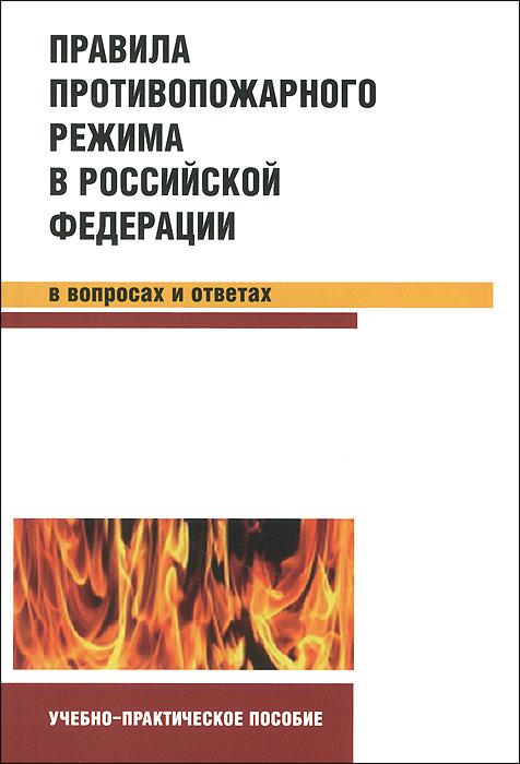 Правила противопожарного режима в Российской Федерации в вопросах и ответах