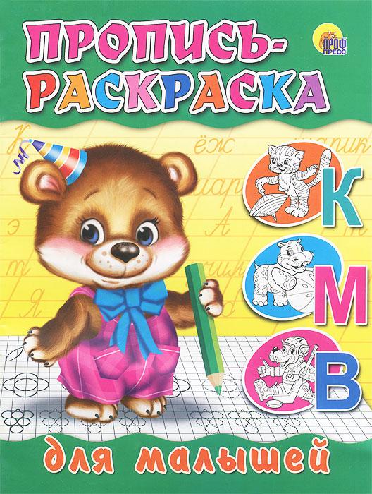 Пропись-раскраска для малышей ISBN: 978-5-378-01701-0 корнеева ольга т раскраска а4 для малышей енот isbn 978 5 378 02147 5