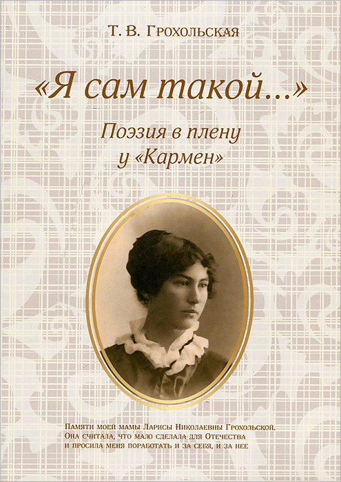 """Т. В. Грохольская """"Я сам такой..."""" Поэзия в плену у """"Кармен"""""""