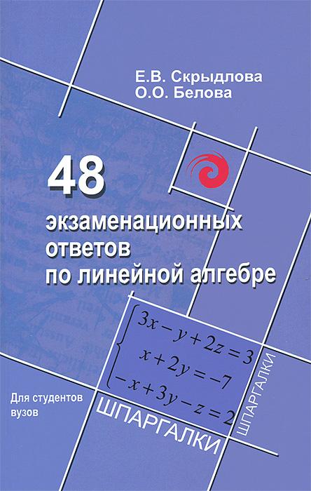 Е. В. Скрыдлова, О. О. Белова 48 экзаменационных ответов по линейной алгебре денисова и денисов в 100 экзаменационных ответов по экологии