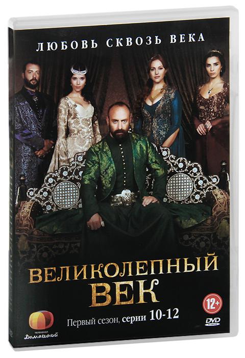 Великолепный век: 1 сезон, серии 10-12 великолепный век сезон 1 4 dvd