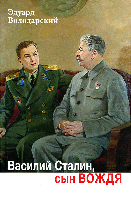Василий Сталин, сын вождя