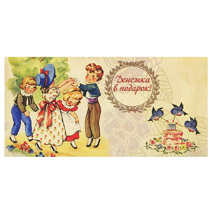 Подарочный конверт для денег Денежка в подарок!. 2Подарочные конверты для денег № 2Подарочный конверт для денег Денежка в подарок!, выполненный из плотного картона, станет необычным и приятным оформлением к денежному подарку в честь приятного события. Характеристики:Материал:картон. Размер конверта: 17 см х 8,5 см. Артикул: Подарочные конверты для денег № 2.