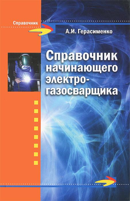 А. И. Герасименко Справочник начинающего электрогазосварщика