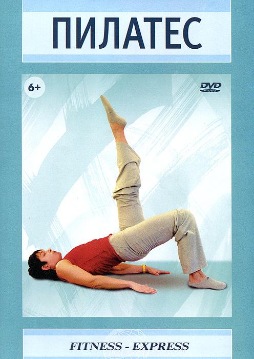 Джозеф Пилатес разработал эту уникальную систему упражнений, черпая методики из различных тренировочных систем Востока и Запада. Он сочетал самые совершенные и функциональные движения, используя их как для реабилитации и восстановления, так и для укрепления опорно-двигательного аппарата профессиональных танцоров и спортсменов. На сегодняшний день - это самая популярная программа на Западе. Ее используют многие модели и звезды Голливуда, превращая свои фигуры в подтянутые и идеальные.Занимаясь Pilates, вы сможете привести в тонус мышцы, придав красивый рельеф и вытянутую форму, улучшить баланс и стабильность центра вашего тела, а еще увеличить подвижность в суставах, что в свою очередь способствует повышению гибкости. Эти упражнения помогут вам справиться с болью в спине. Занятия Pilates способствуют развитию позитивного мышления и помогают бороться со стрессом.Автор и ведущая программы - Инга Яхней - Международный презентер, ведущий специалист категории Mind Body, эксперт Института Пилатес Россия, автор статей, методических пособий и телевизионных программ по фитнесу.