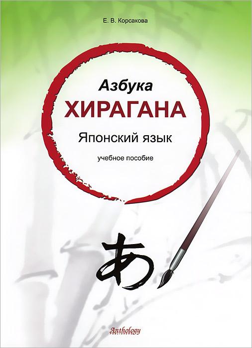 так сказать в книге Е. В. Корсакова