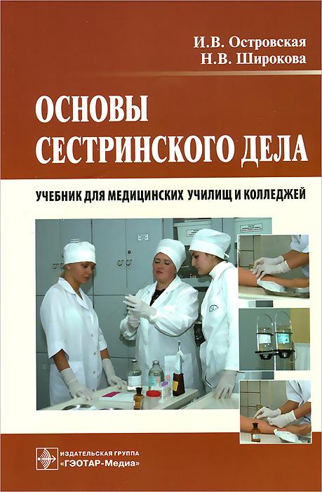И. В. Островская, Н. В. Широкова Основы сестринского дела
