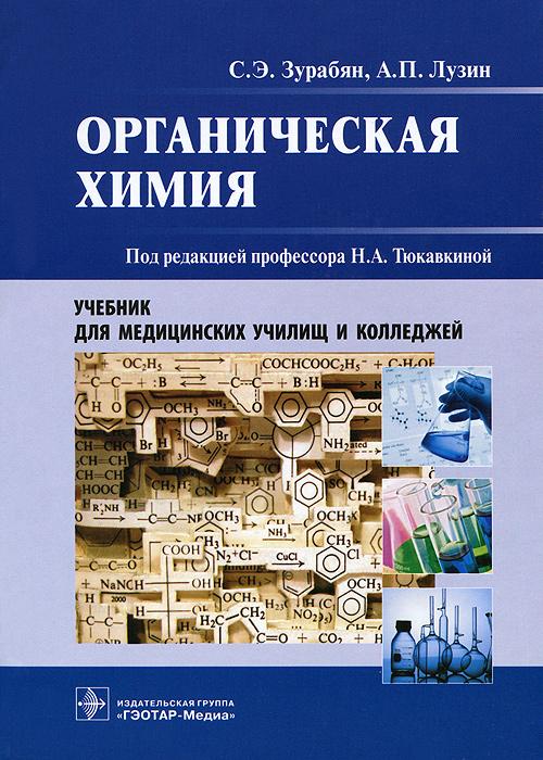 Органическая химия. С. Э. Зурабян, А. П. Лузин