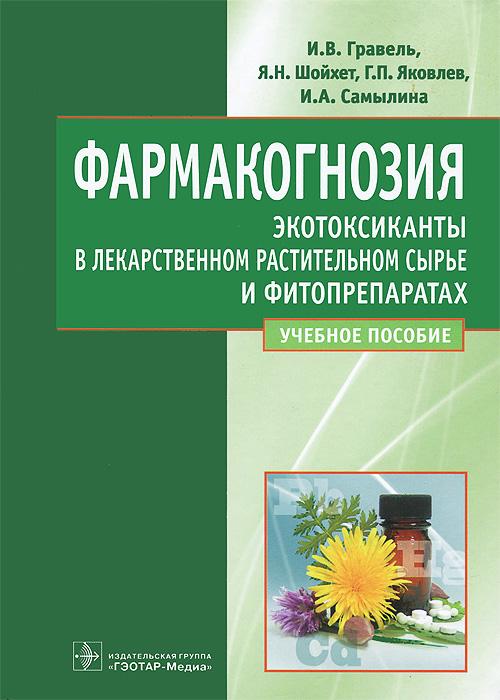 Фармакогнозия. Экотоксиканты в лекарственном и растительном сырье и фитопрепаратах