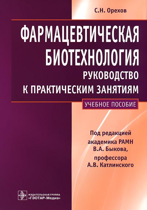 С. Н. Орехов Фармацевтическая биотехнология