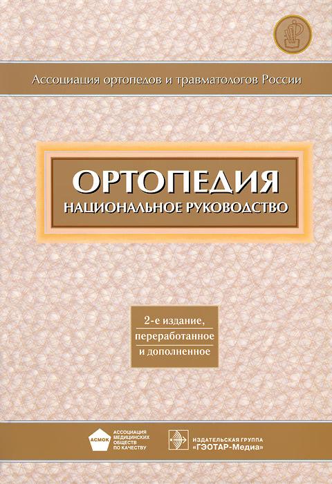 Ортопедия атаманенко и шпионское ревю