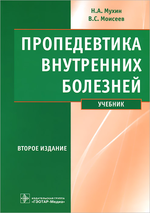 Пропедевтика внутренних болезней (+ CD-ROM)