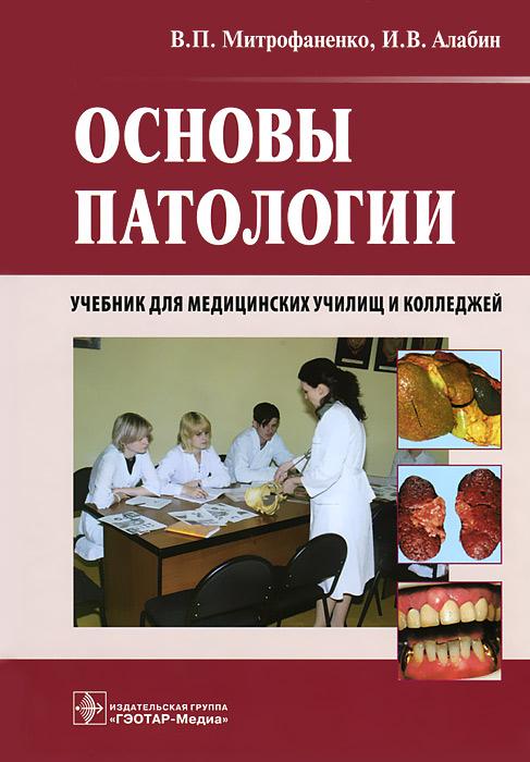 В. П. Митрофаненко, И. В. Алабин Основы патологии (+ CD-ROM)