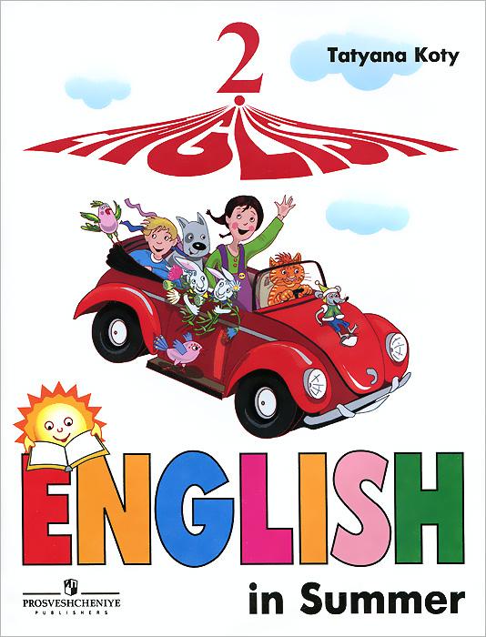 Скачать English 2: English in Summer / Английский язык. 2 класс. Книга для чтения летом быстро